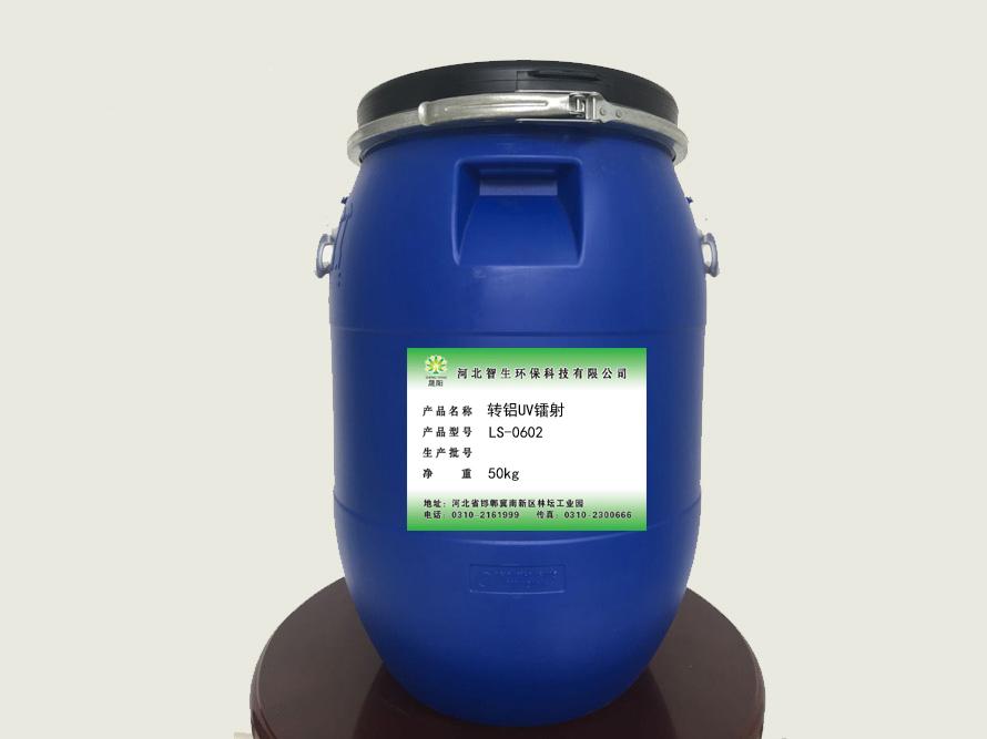转铝UV镭射 LS-06系列